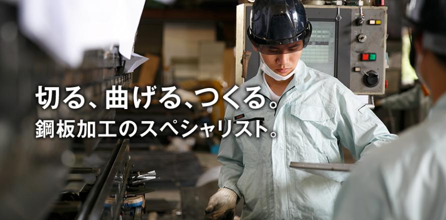 鉄板加工のスペシャリスト